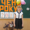 Альбом: «Учень року 2017»